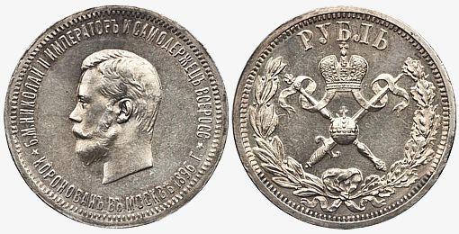 Корнационный рубль Николая II